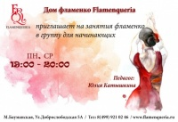 "The House of Flamenco ""Flamenquería"" invites everyone to the group of Beginners with Julia Katyshkina"