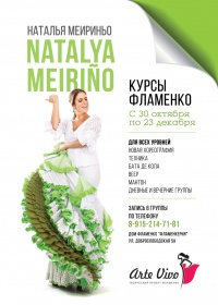 Courses with the exceptional bailaora from Spain, Natalia Meiriño (Madrid)