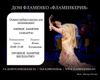 The inscription to the beginners classes with YULIA KATYSHKINA is open