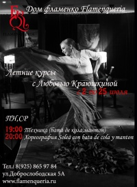 We are waiting for you in summer classes with Lubov Krayushkina. 2-25 July on Mondays and Wednesdays.